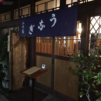 小川菊02