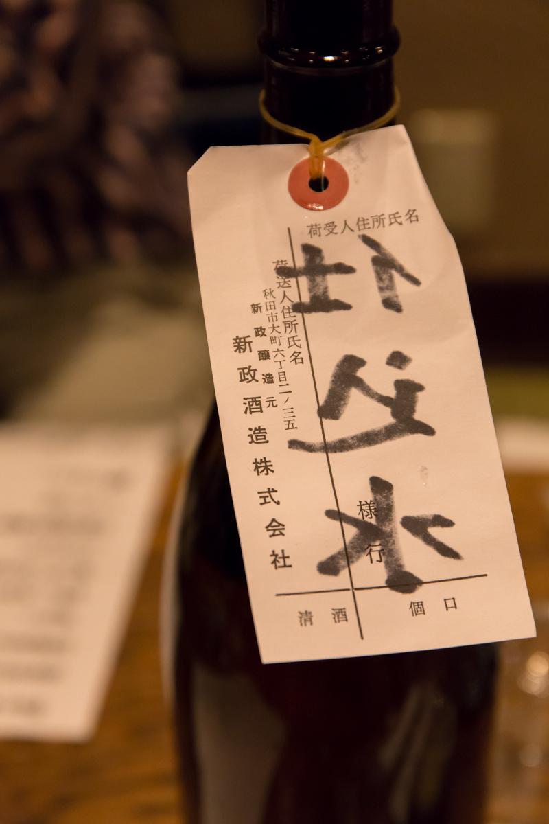 新政を味わう会(5)
