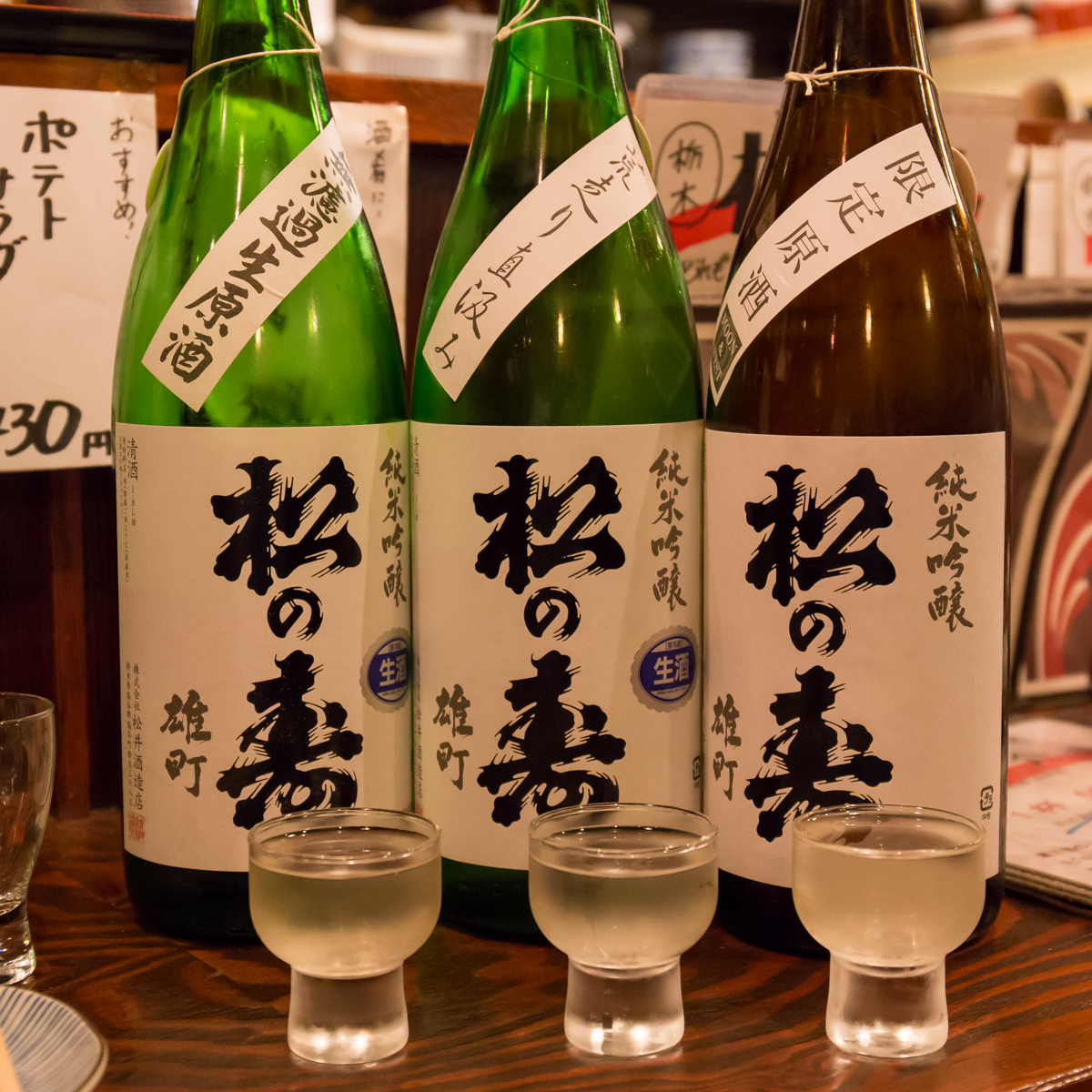 稲毛屋でしっぽり晩酌(9)