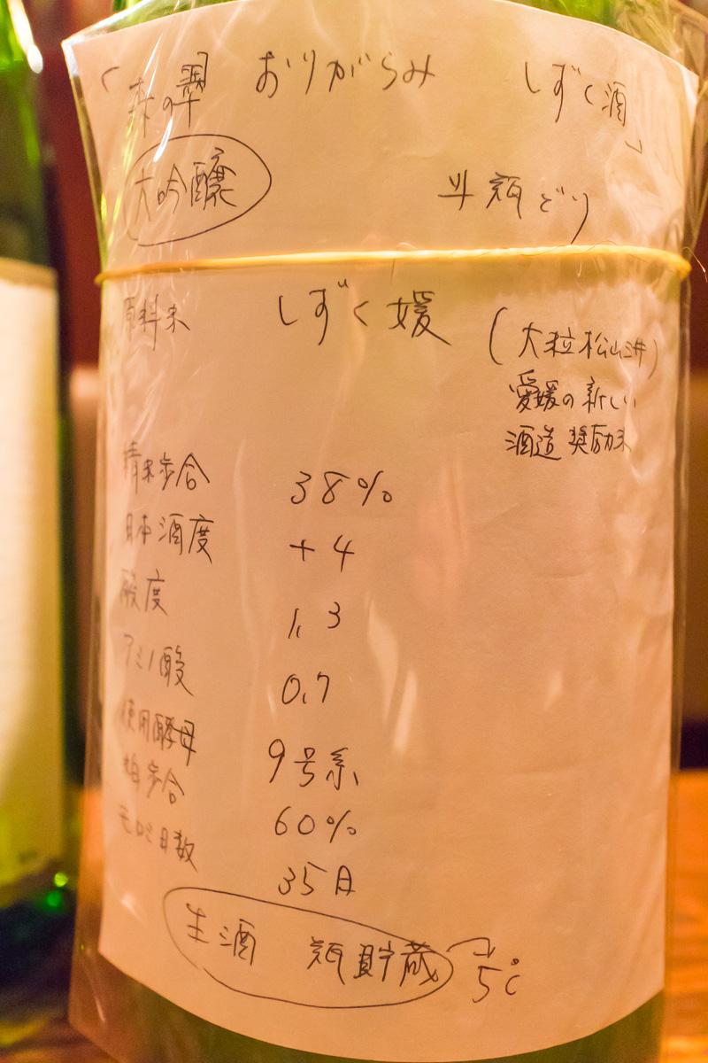 酒トレ番外編(8)