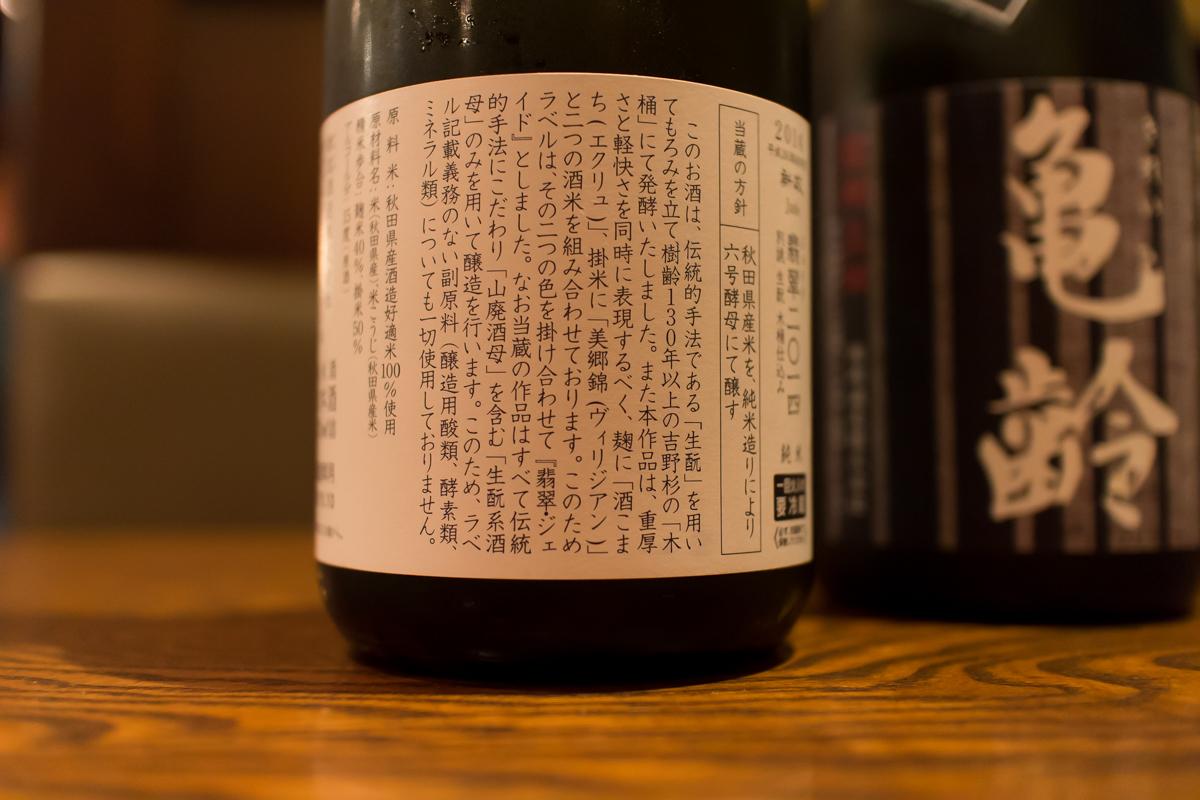 酒トレ24(3)