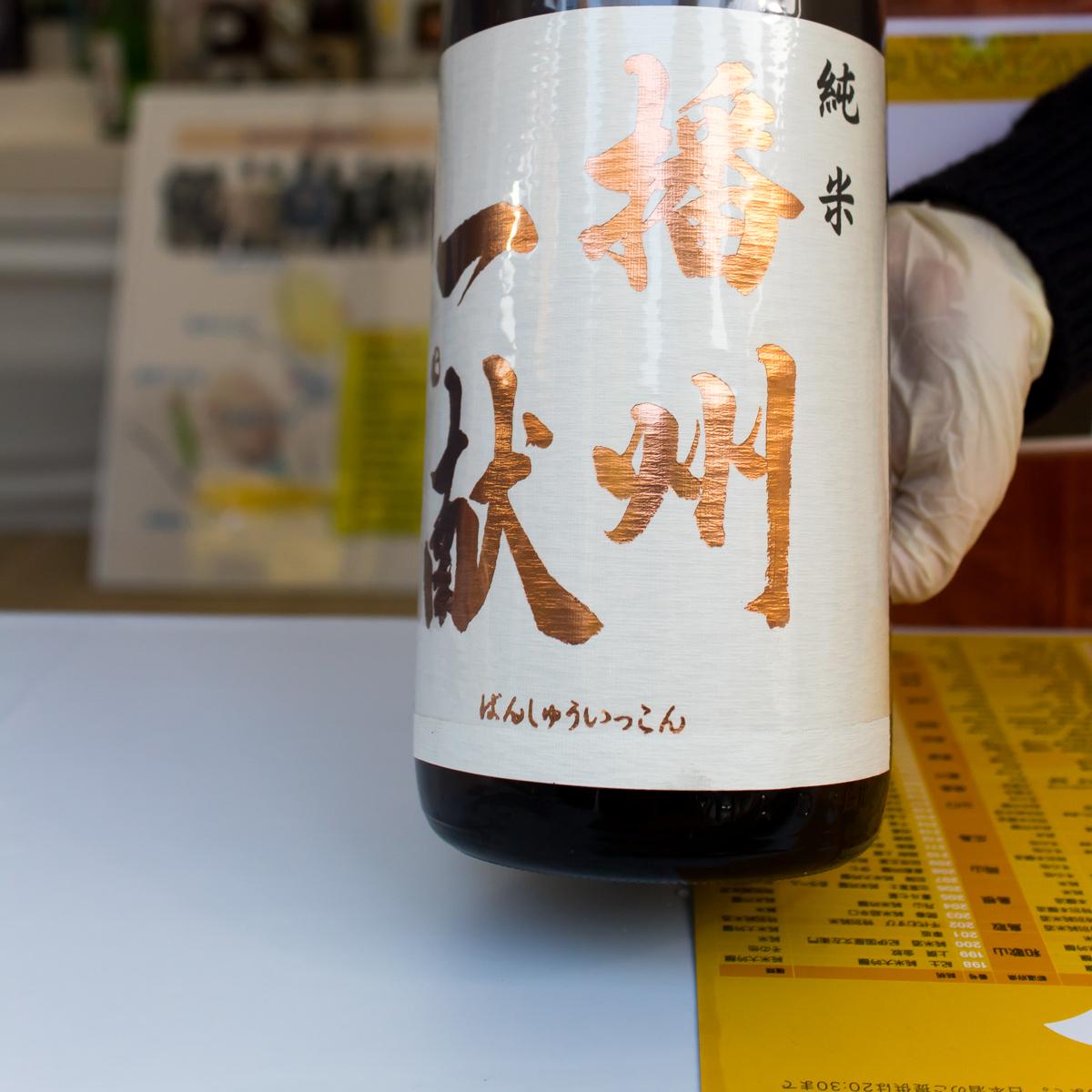 黄葉見SAKE2015【初日】(9)