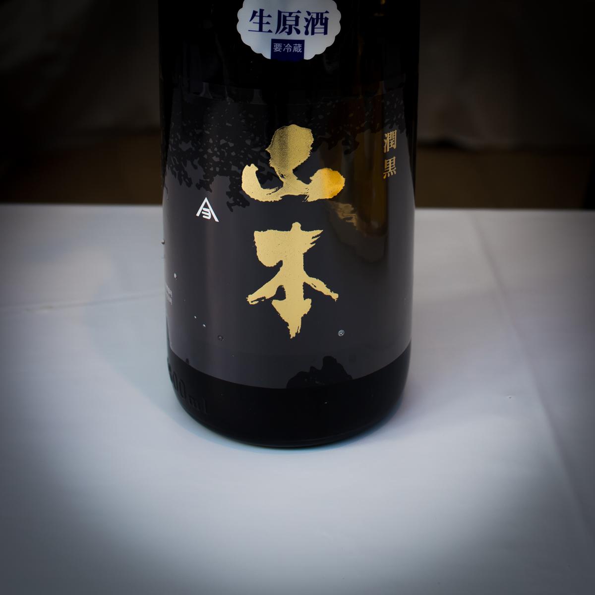 黄葉見SAKE2015【初日】(11)