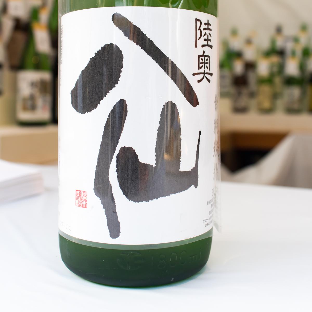 黄葉見SAKE2015【初日】(12)