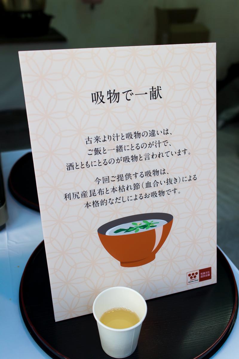 黄葉見SAKE2015【初日】(4)