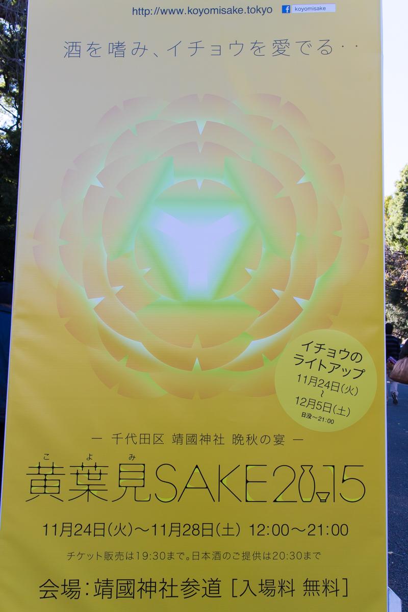 黄葉見SAKE2015【最終日】(3)