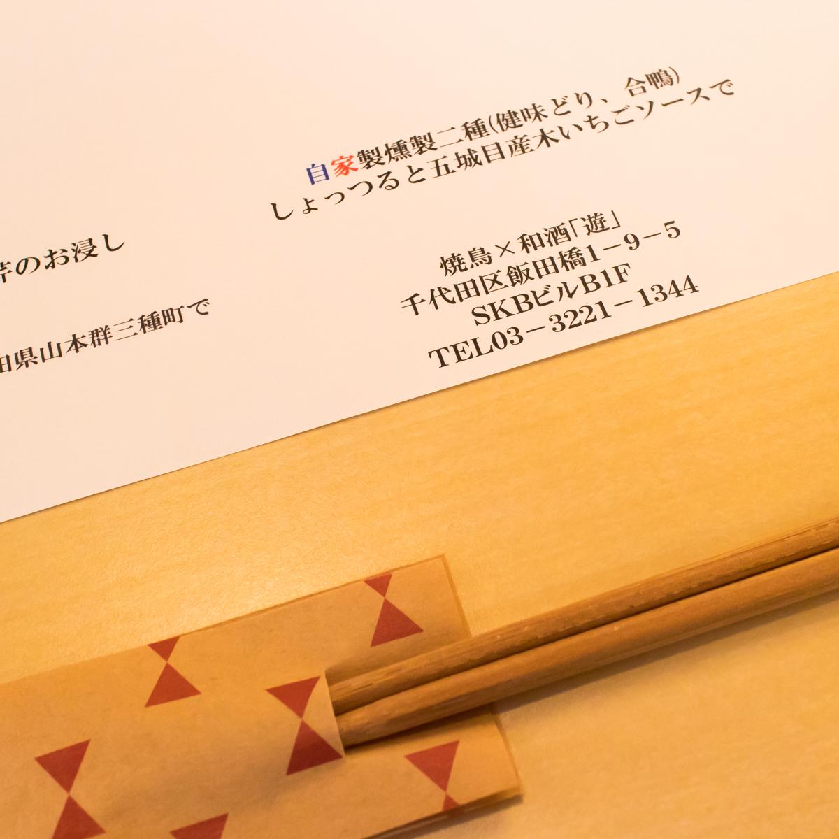 黄葉見SAKE2015【最終日】(9)