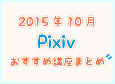 201510_Pixiv.jpg