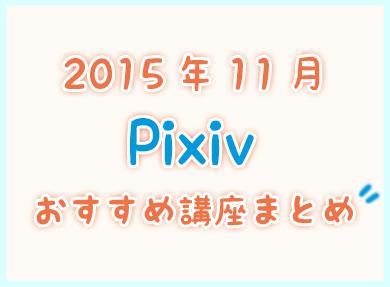 201511Pixiv.jpg