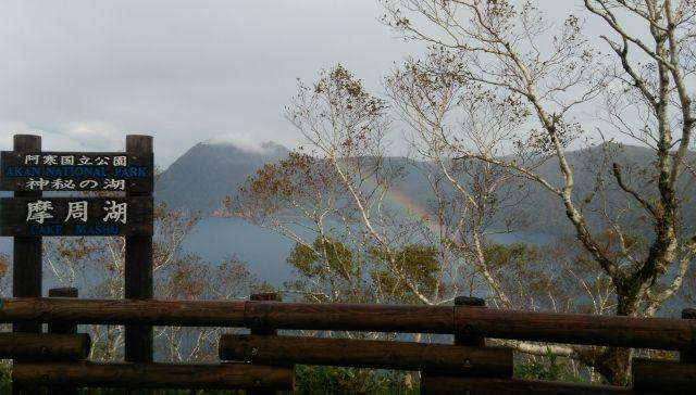【北海道】摩周湖の透明度が過去最低…土砂による濁りか