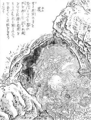 pub_wiki_Sekien_Oni.jpg