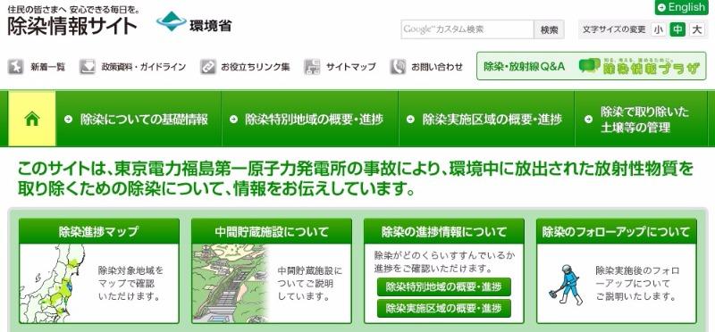 「除染作業」で使用したマスクや手袋をコンビニのゴミ箱に投棄する作業員達…福島県内で常態化