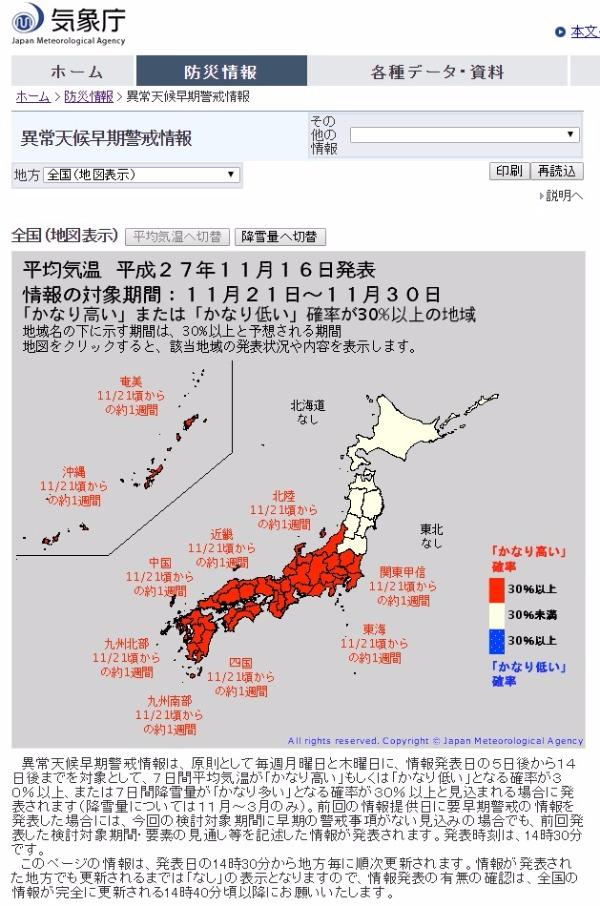 【異常天候早期警戒情報】気象庁「関東甲信地方は21日の土曜日頃から1週間程度、平年より気温が2度以上高く、かなりの高温になるおそれ」