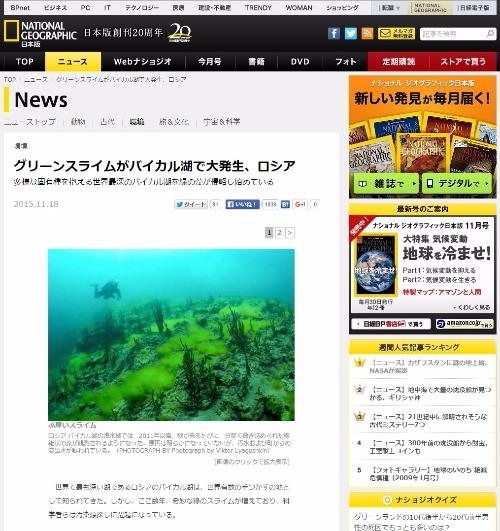 【ロシア】バイカル湖で「奇妙な緑色のスライム」が大量発生