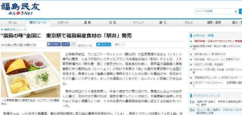 【食べて応援】「福島の味」を全国に…東京駅で福島県産の食材「駅弁」を発売