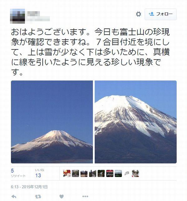 富士山で極めて珍しい現象が…7合目付近に謎の横線が現れる!