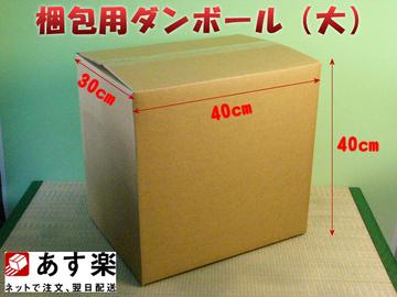 土曜日でも出荷ができる梱包材 ダンボール箱