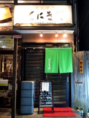 20151102KUNIKIYA.jpg