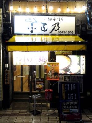 20151114MURASAKITAKUMINO.jpg