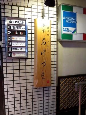 20151122AGEZUKI.jpg