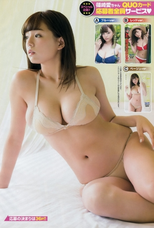 篠崎愛015