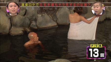温泉入浴017