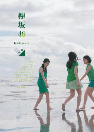 欅坂46007