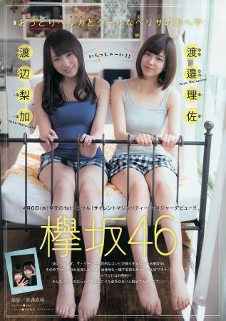 欅坂46053