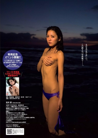 石川恋009