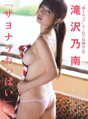 滝沢乃南002