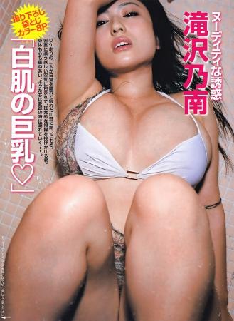 滝沢乃南004