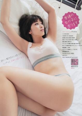 稲村亜美003