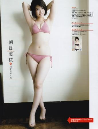 朝長美桜029