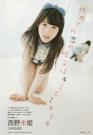 西野未姫002