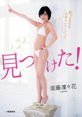 須藤凜々花018