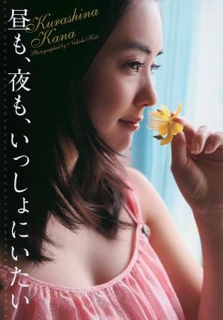 倉科カナ008