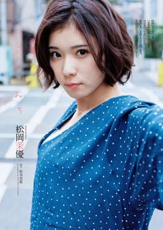 松岡茉優001