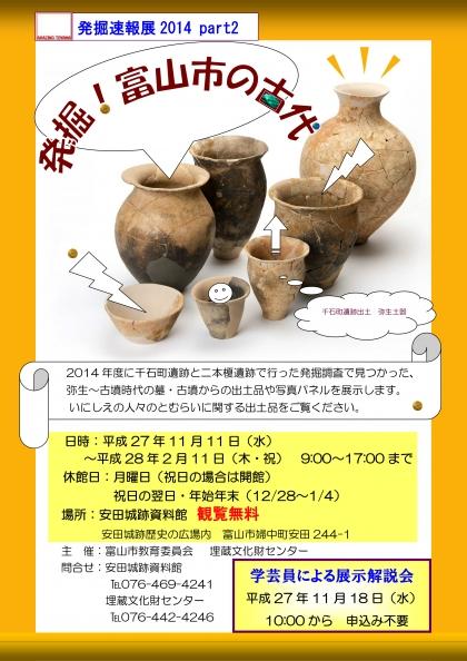 発掘速報展2015toyama