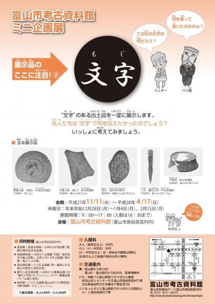 moji20151111_01.jpg