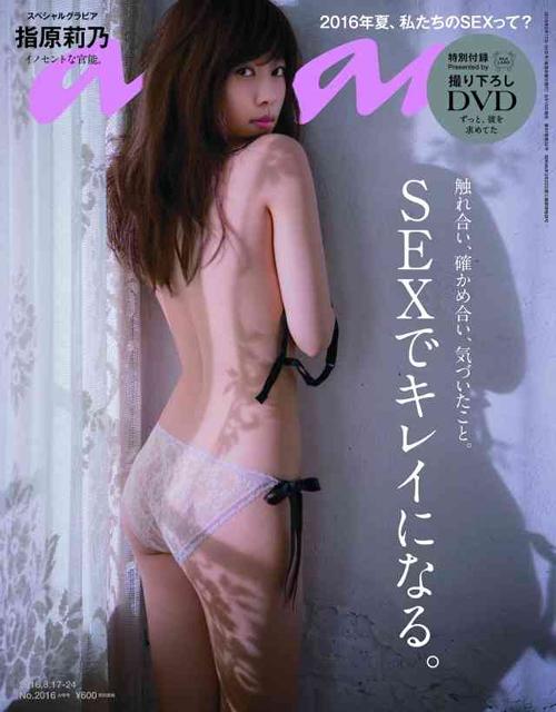 HKT48 指原莉乃 『anan』セックスでキレイになる!パン1セミヌード公開