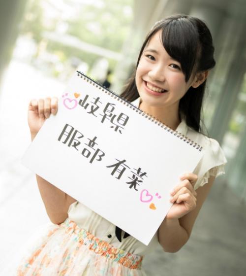 AKB48服部有菜 胸チラモロ見え