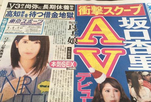 坂口杏里 AVは既に撮影済み10月発売!! 過去にはホスト狂いデリヘルソープ勤務!?