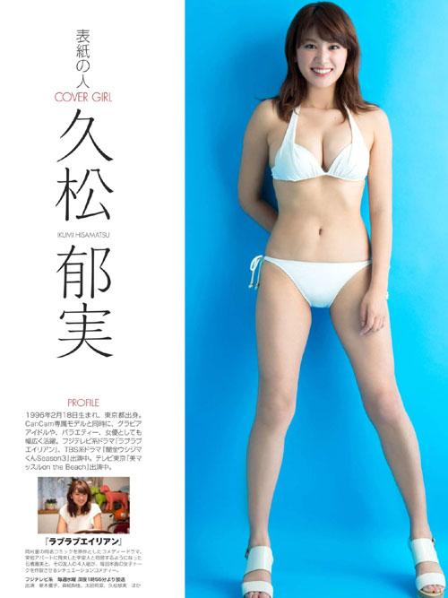 久松郁実のビキニで美乳おっぱい13