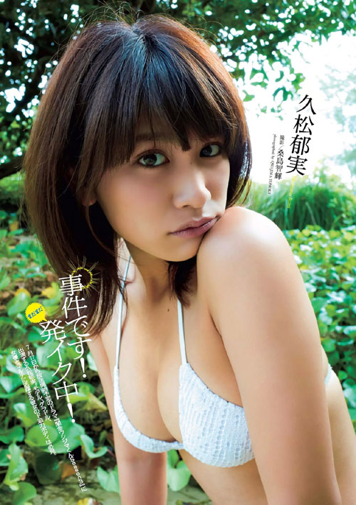 久松郁実のビキニで美乳おっぱい39