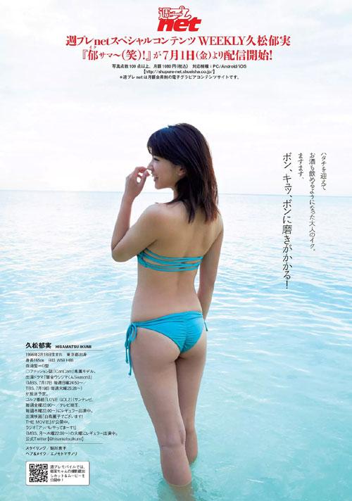 久松郁実のビキニで美乳おっぱい48