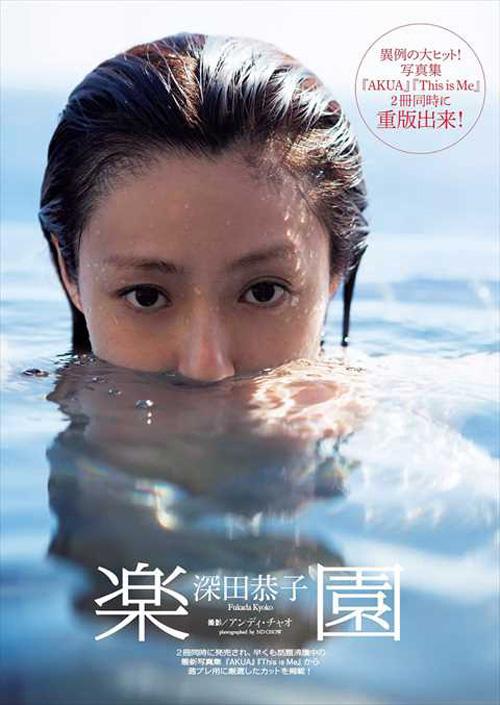 深田恭子(33)「Hな私の身体をもっと見て…」⇒極小ビキニ画像を小出しにした末路…