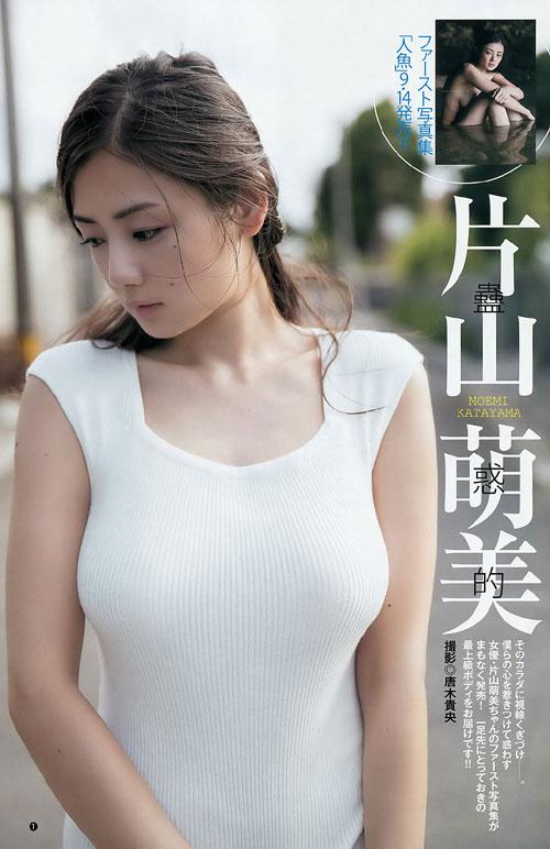 片山萌美の手ブラでおっぱい露出14