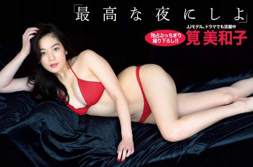筧美和子のこぼれそうなおっぱい37