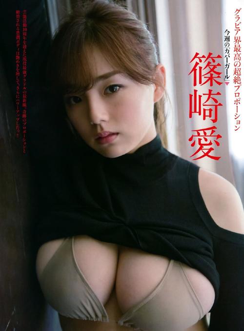 最近の「篠崎愛」 『口の悪い女』 Gカップがはちきれそうな最新エログラビアの安定感たるや!