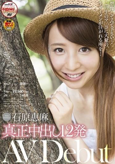 石原恵麻  癒し系美人が中出し大好きでデビューのBカップ微乳おっぱい画像!!